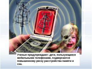 Ученые предупреждают: дети, пользующиеся мобильными телефонами, подвергаются