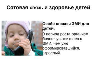 Сотовая связь и здоровье детей Особо опасны ЭМИ для детей. В период роста ор
