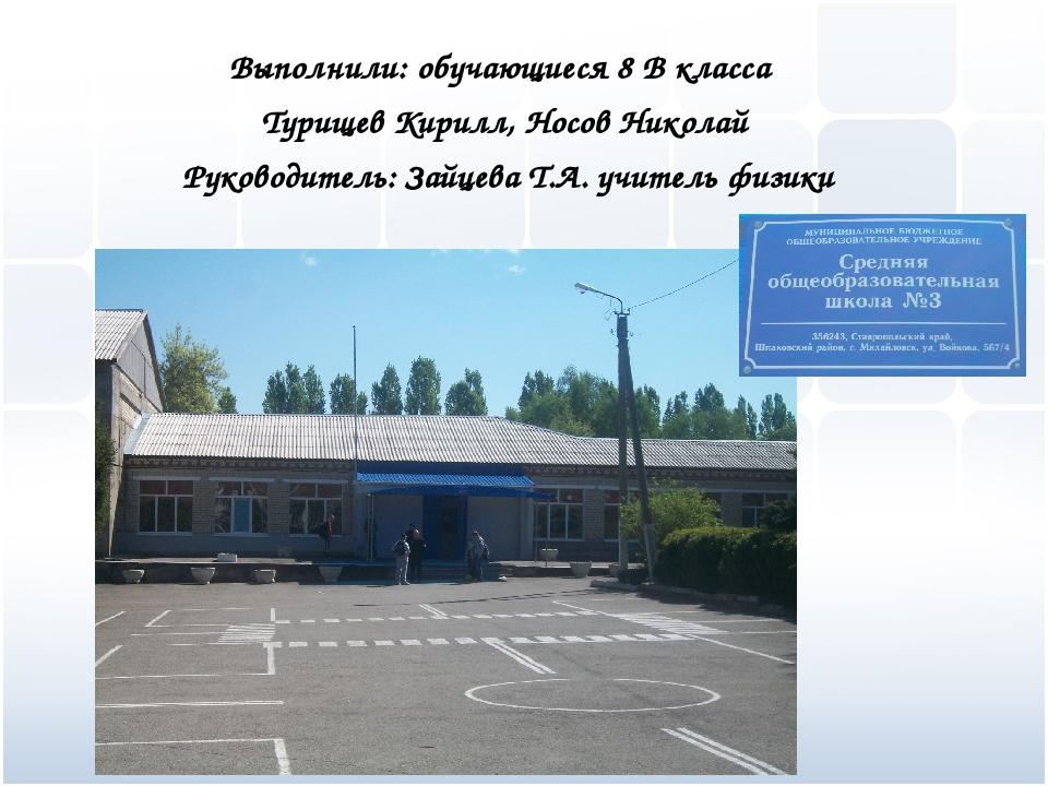 Выполнили: обучающиеся 8 В класса Турищев Кирилл, Носов Николай Руководитель:...
