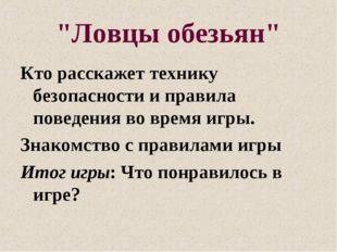"""""""Ловцы обезьян"""" Кто расскажет технику безопасности и правила поведения во вре"""