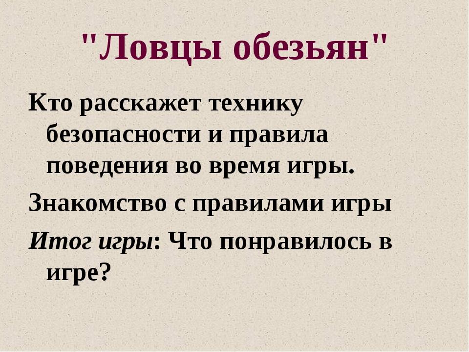 """""""Ловцы обезьян"""" Кто расскажет технику безопасности и правила поведения во вре..."""