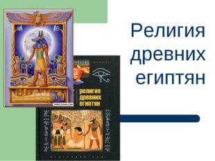 Религия древних египтян