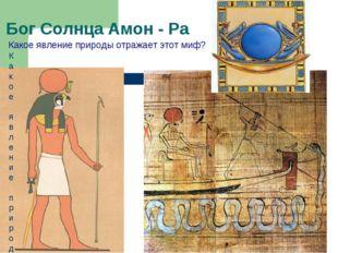 Бог Солнца Амон - Ра Какое явление природы отражает этот миф? Какое явление п