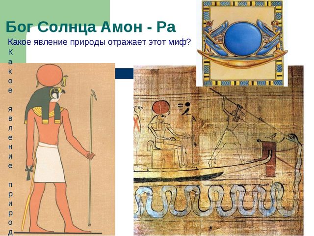 Бог Солнца Амон - Ра Какое явление природы отражает этот миф? Какое явление п...