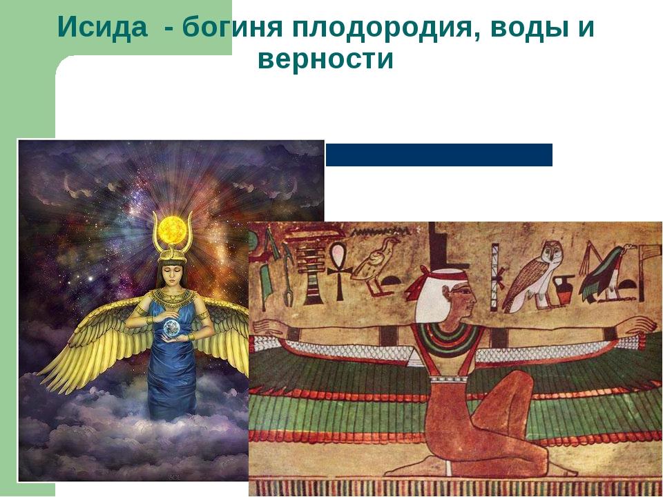 Исида - богиня плодородия, воды и верности