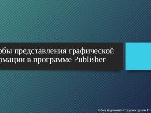 Способы представления графической информации в программе Publisher Работу под