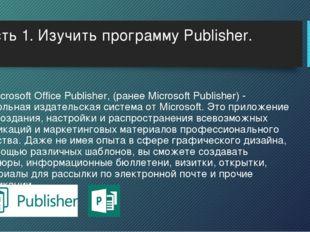 Часть 1. Изучить программу Publisher. Microsoft Office Publisher, (ранее Micr