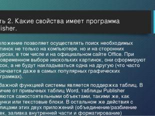 Часть 2. Какие свойства имеет программа Publisher. Приложение позволяет осуще