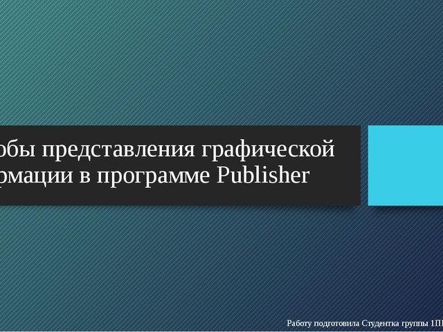 Способы представления графической информации в программе Publisher Работу под...