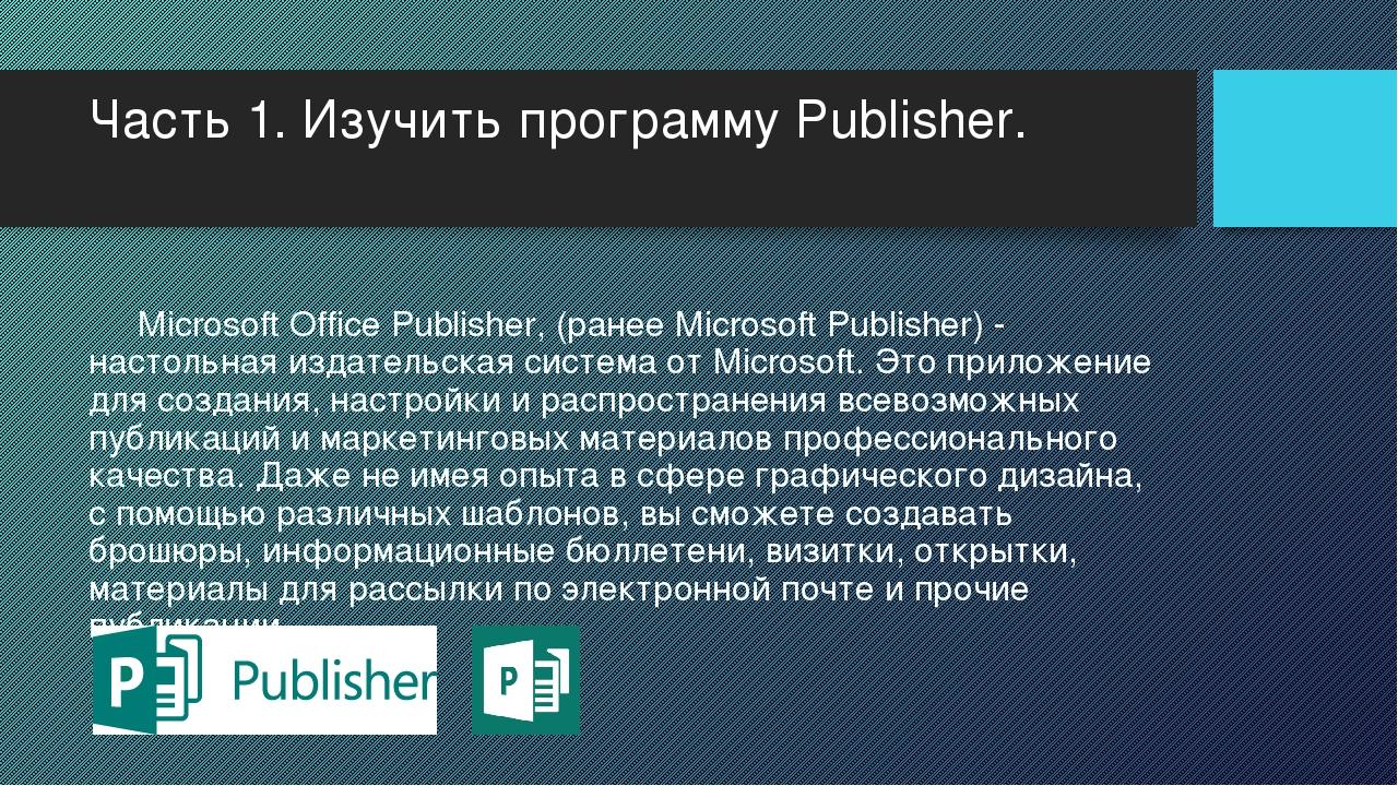 Часть 1. Изучить программу Publisher. Microsoft Office Publisher, (ранее Micr...