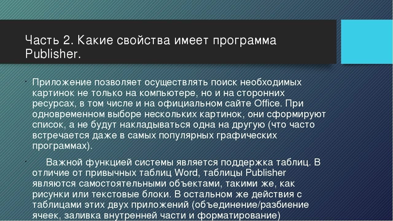 Часть 2. Какие свойства имеет программа Publisher. Приложение позволяет осуще...