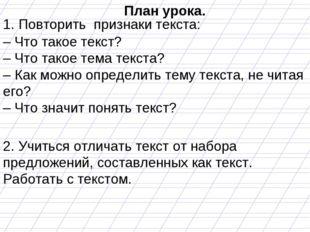 План урока. – Что такое текст? – Что такое тема текста? – Как можно определит