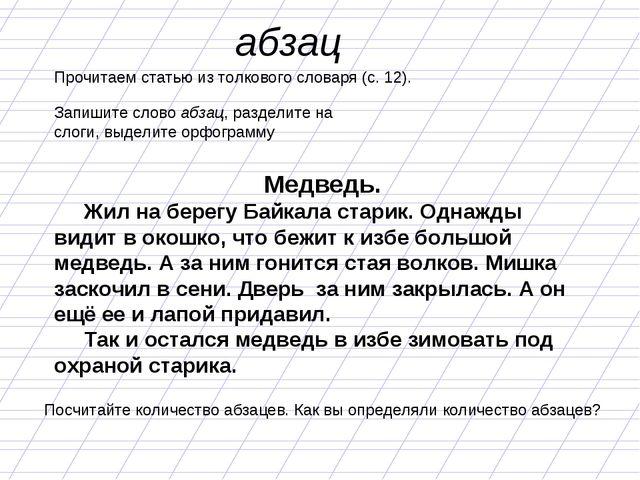 абзац Прочитаем статью из толкового словаря (с. 12). Запишите слово абзац, ра...