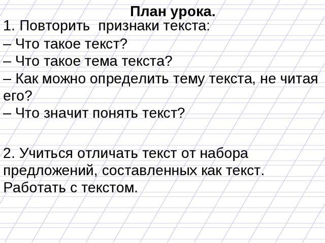 План урока. – Что такое текст? – Что такое тема текста? – Как можно определит...