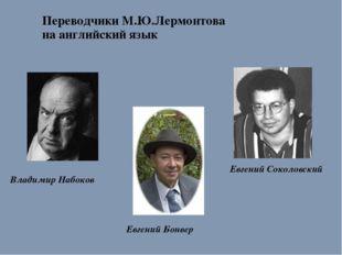 ВладимирНабоков Переводчики М.Ю.Лермонтова на английский язык Евгений Сокол