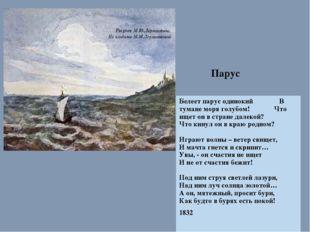 Парус Белеет парус одинокий В тумане моря голубом! Что ищет он в стране далек
