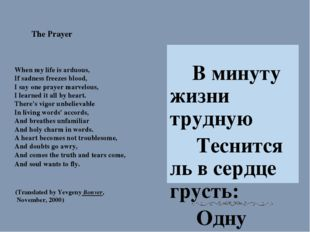 Молитва When my life is arduous, If sadness freezes blood, I say one prayer