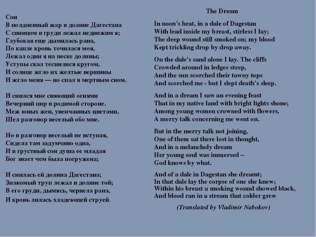 The Dream In noon's heat, in a dale of Dagestan With lead inside my breast,...