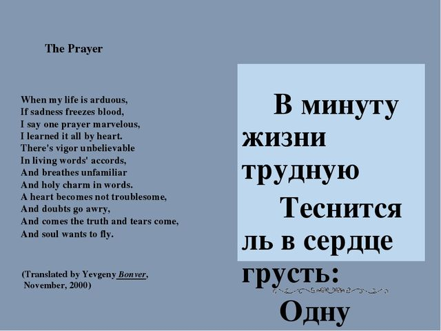 Молитва When my life is arduous, If sadness freezes blood, I say one prayer...
