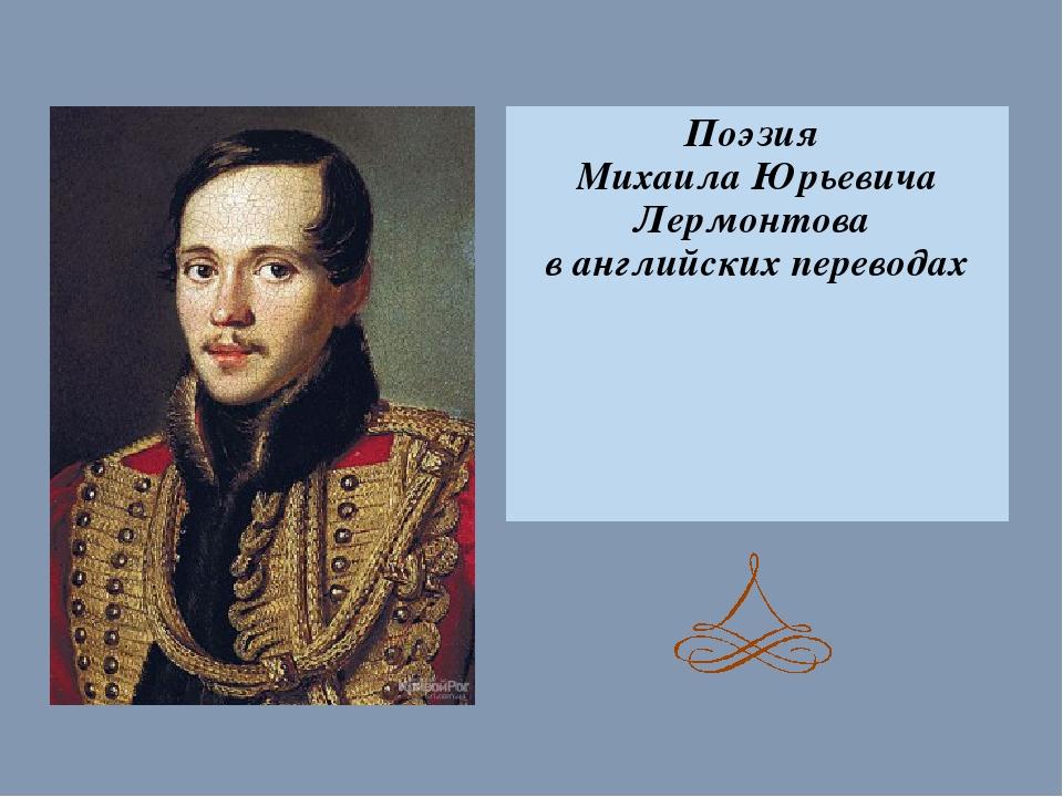 Поэзия Михаила Юрьевича Лермонтова в английских переводах
