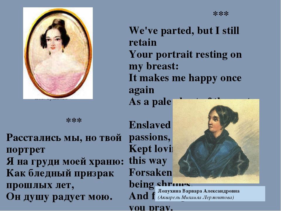 Е.А. Сушкова *** Расстались мы, но твой портрет Я на груди моей храню: Как...