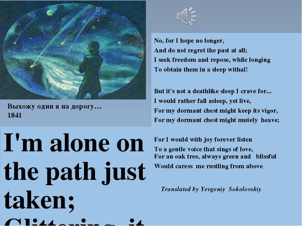 I'm alone on the path just taken; Glittering, it stretches through the fog;...