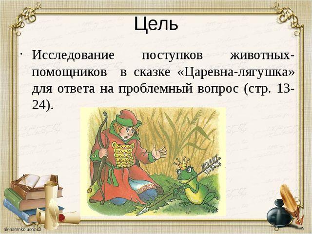 Цель Исследование поступков животных-помощников в сказке «Царевна-лягушка» дл...