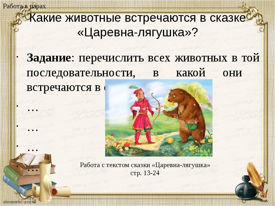 Какие животные встречаются в сказке «Царевна-лягушка»? Задание: перечислить в...