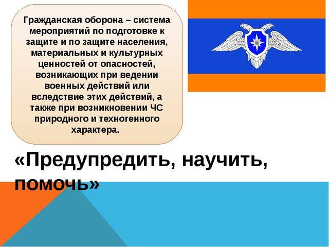 Положение о гражданской обороне доме престарелых социальные дома престарелых в московской области за пенсию