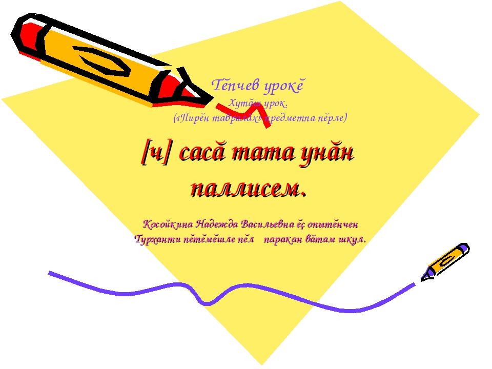 [ч] сасă тата унăн паллисем. Косойкина Надежда Васильевна ĕç опытĕнчен Турхан...