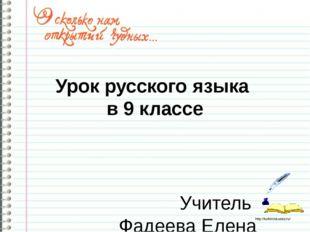 Урок русского языка в 9 классе Учитель Фадеева Елена Марковна http://ku4mina.