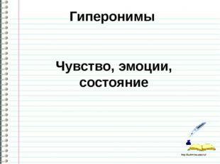 Гиперонимы Чувство, эмоции, состояние http://ku4mina.ucoz.ru/ http://ku4mina.