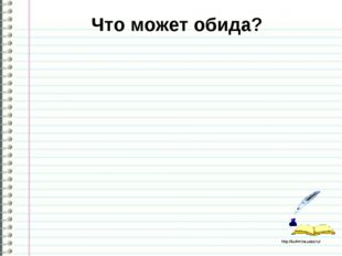 Что может обида? http://ku4mina.ucoz.ru/ http://ku4mina.ucoz.ru/