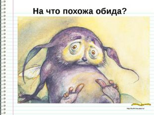 На что похожа обида? http://ku4mina.ucoz.ru/ http://ku4mina.ucoz.ru/