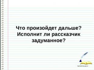 Что произойдет дальше? Исполнит ли рассказчик задуманное? http://ku4mina.uco