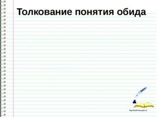Толкование понятия обида http://ku4mina.ucoz.ru/ http://ku4mina.ucoz.ru/