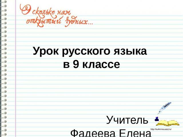 Урок русского языка в 9 классе Учитель Фадеева Елена Марковна http://ku4mina....