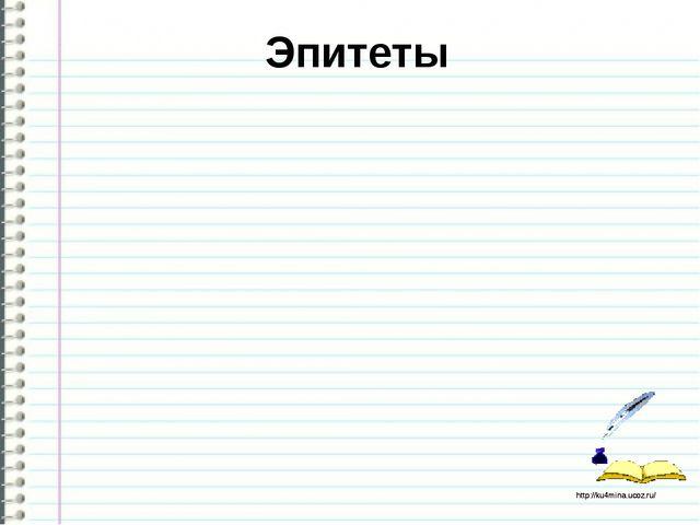 Эпитеты http://ku4mina.ucoz.ru/ http://ku4mina.ucoz.ru/