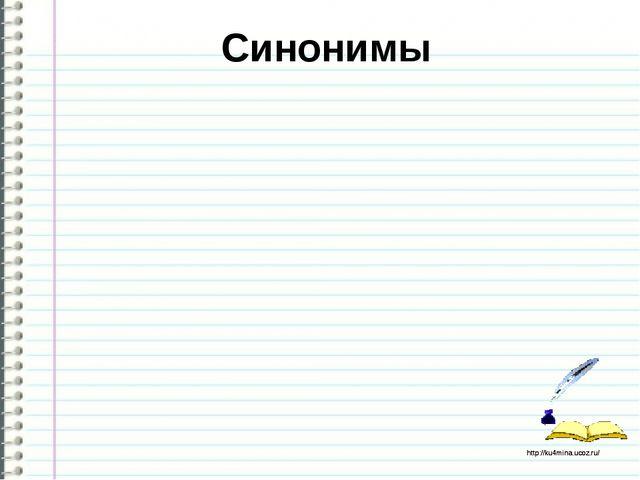 Синонимы http://ku4mina.ucoz.ru/ http://ku4mina.ucoz.ru/