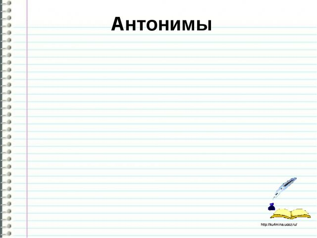 Антонимы http://ku4mina.ucoz.ru/ http://ku4mina.ucoz.ru/