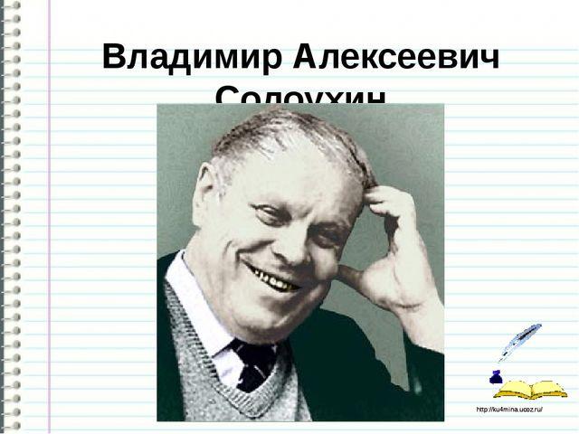 Владимир Алексеевич Солоухин http://ku4mina.ucoz.ru/ http://ku4mina.ucoz.ru/