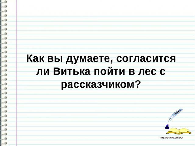 Как вы думаете, согласится ли Витька пойти в лес с рассказчиком? http://ku4m...