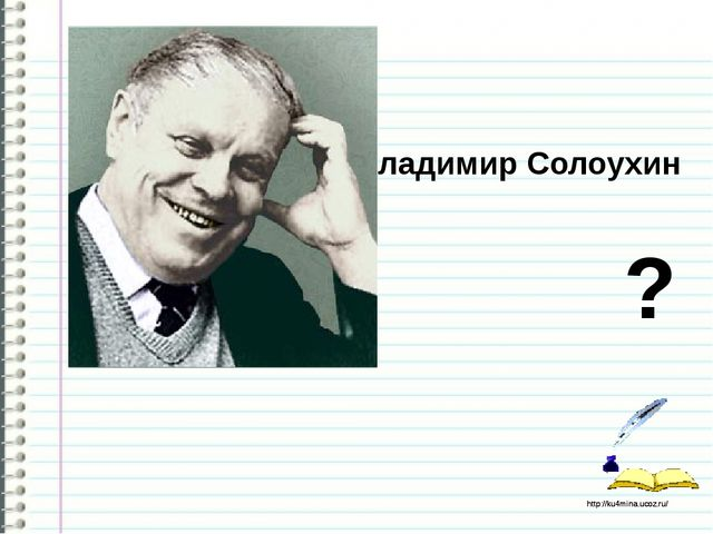 Владимир Солоухин ? http://ku4mina.ucoz.ru/ http://ku4mina.ucoz.ru/