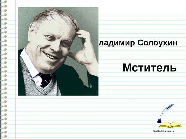Владимир Солоухин Мститель http://ku4mina.ucoz.ru/ http://ku4mina.ucoz.ru/