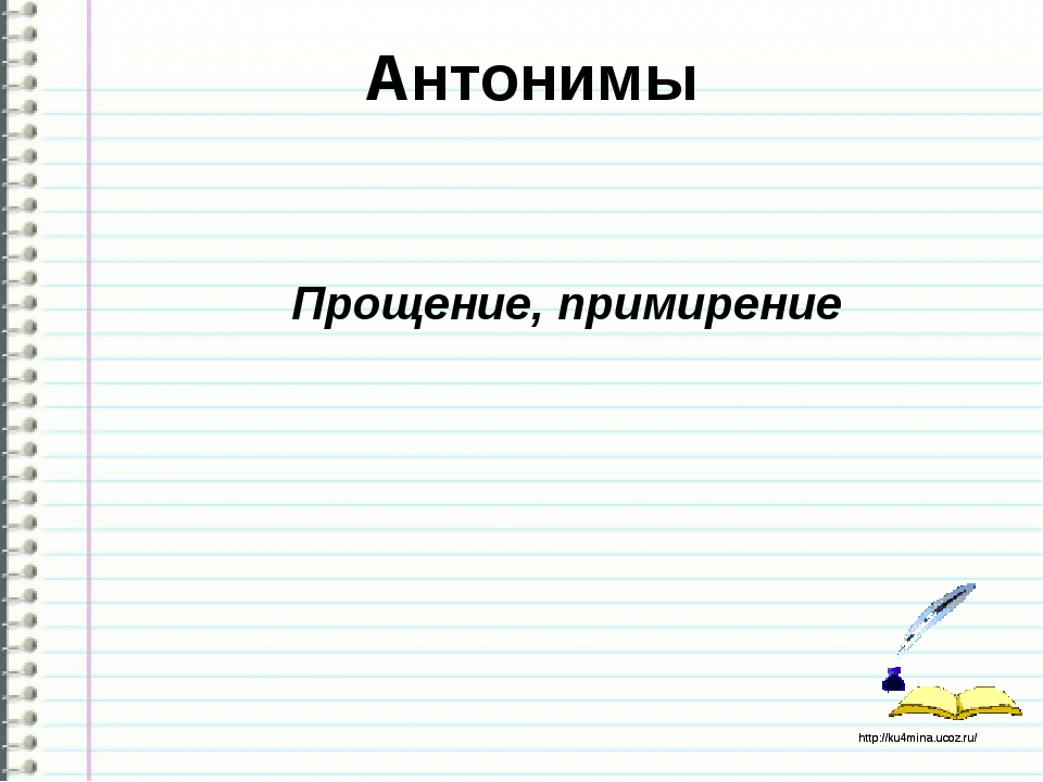 Антонимы Прощение, примирение http://ku4mina.ucoz.ru/ http://ku4mina.ucoz.ru/