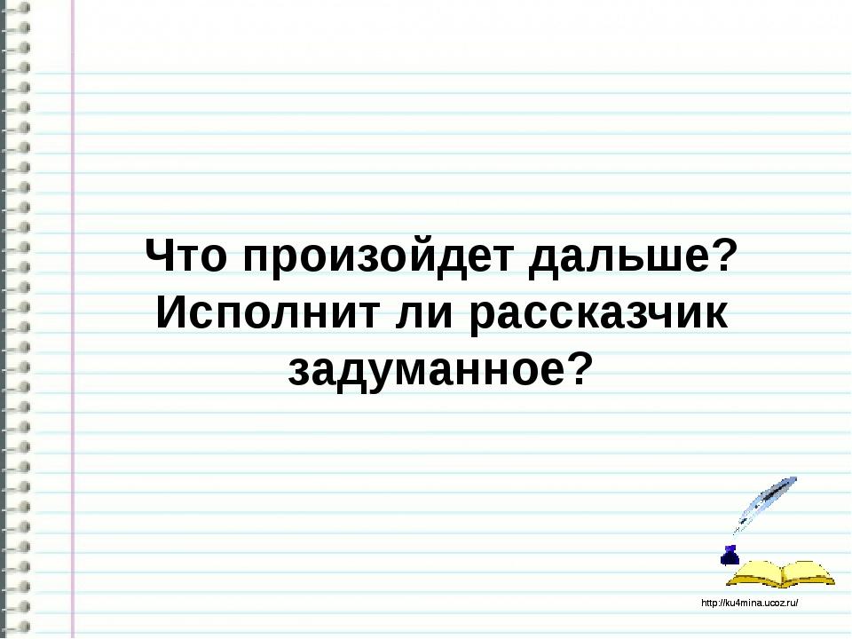 Что произойдет дальше? Исполнит ли рассказчик задуманное? http://ku4mina.uco...