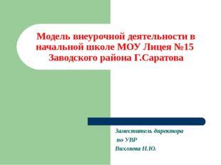 Модель внеурочной деятельности в начальной школе МОУ Лицея №15 Заводского рай