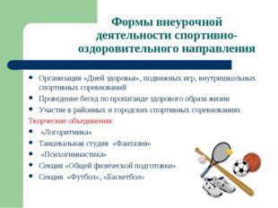 Формы внеурочной деятельности спортивно-оздоровительного направления Организа