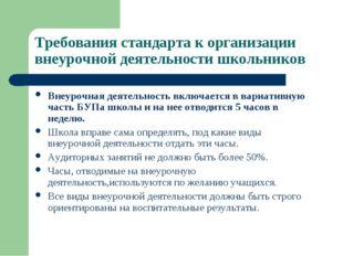 Требования стандарта к организации внеурочной деятельности школьников Внеуроч