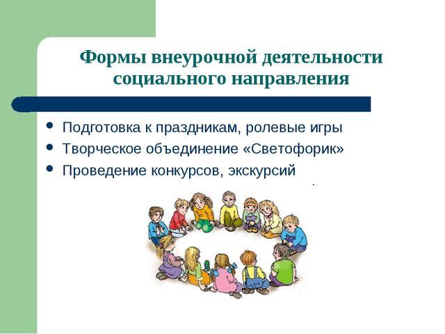 Формы внеурочной деятельности социального направления Подготовка к праздника...